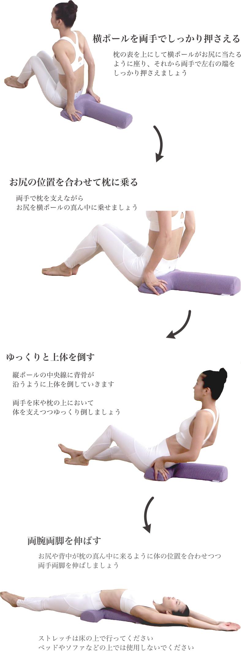大胸筋・腹直筋・腸腰筋の3ヵ所を中心に、体中がグーッと伸びていく気持ちよさ。予約殺到「ソリデンテ南青山」サロンの技を自宅で体感できる「ストレッチ枕」|ミオドレ式寝るだけストレッチ枕