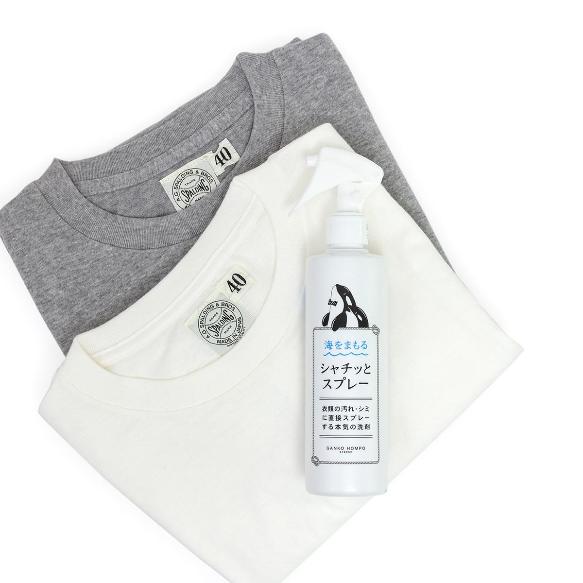 これ一つで綿もシルクもカシミヤも洗える。キャップ計量も計量なし・ベタつき知らずの環境に優しい汚れ落し用スプレー|海へ
