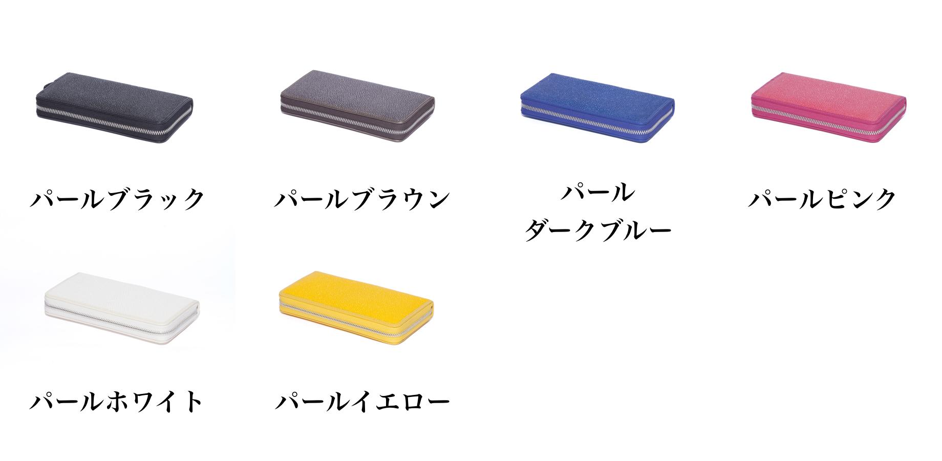 縁起が良く、入手困難、加工に熟練の技が必要なガルーシャ(エイ革)の長財布|BAHARI(カラー:黒、茶色、白、黄色)