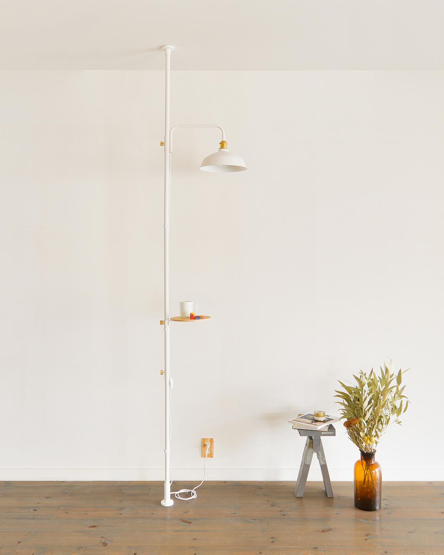 「ポール」に、好みの「ランプ」と「テーブル」を組み合せればプチ書斎が完成。とテーブルがセットできる「つっぱり棒」|DRAW A LINE ランプシリーズ