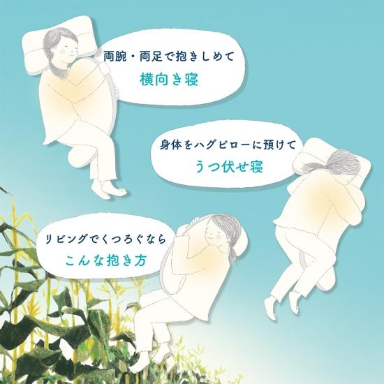 どんな身長・体型の人が抱っこしても、体にフィットしやすいサイズ。あらゆる寝姿勢でも体にフィットしやすい『抱き枕』|megumi