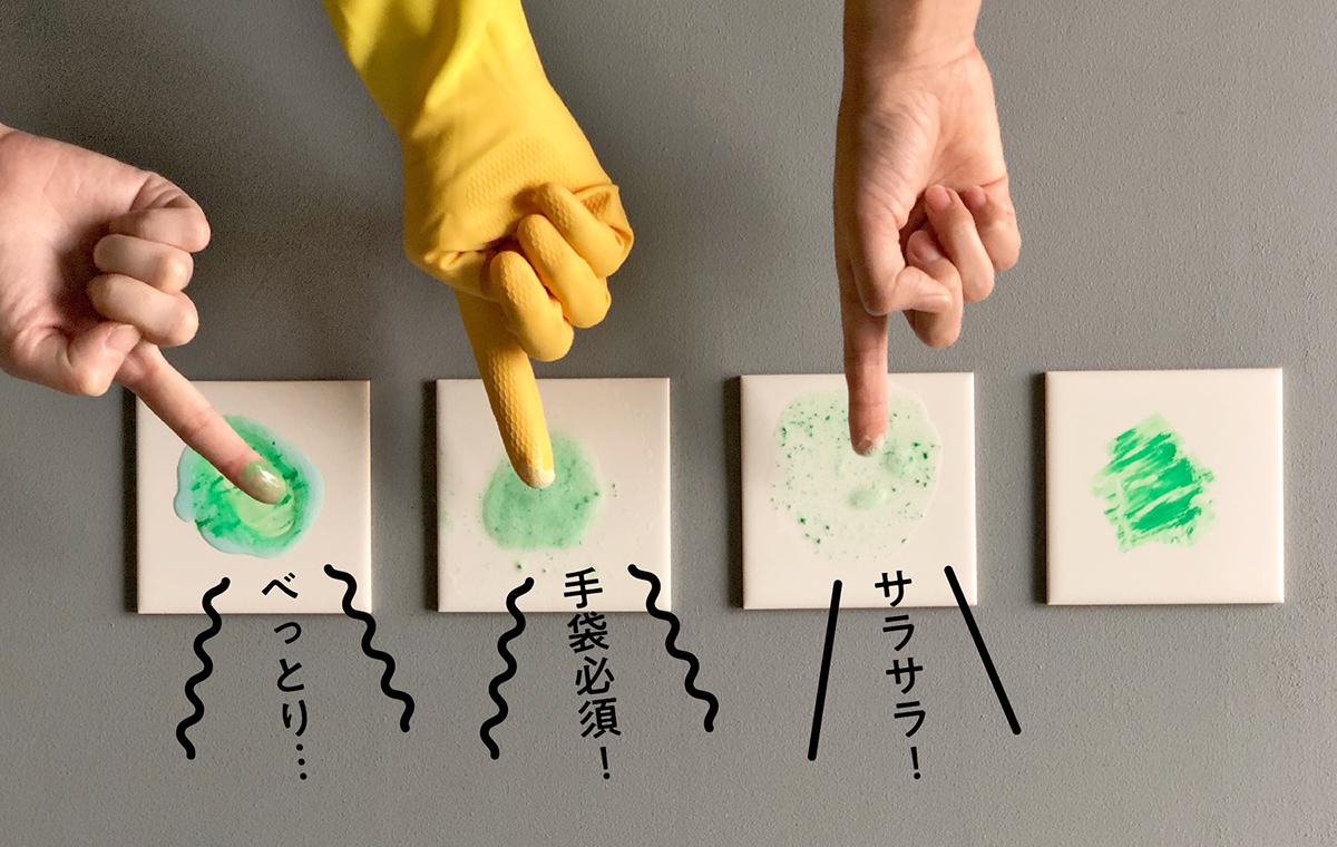 汚れ落ち比較実験(洗剤3種をかけて指で軽くこすった状態)。洗剤なのに、スプレーして拭くだけ!ヒバ精油配合で除菌・消臭もできる「エコキッチンクリーナー」|GREEN MOTION