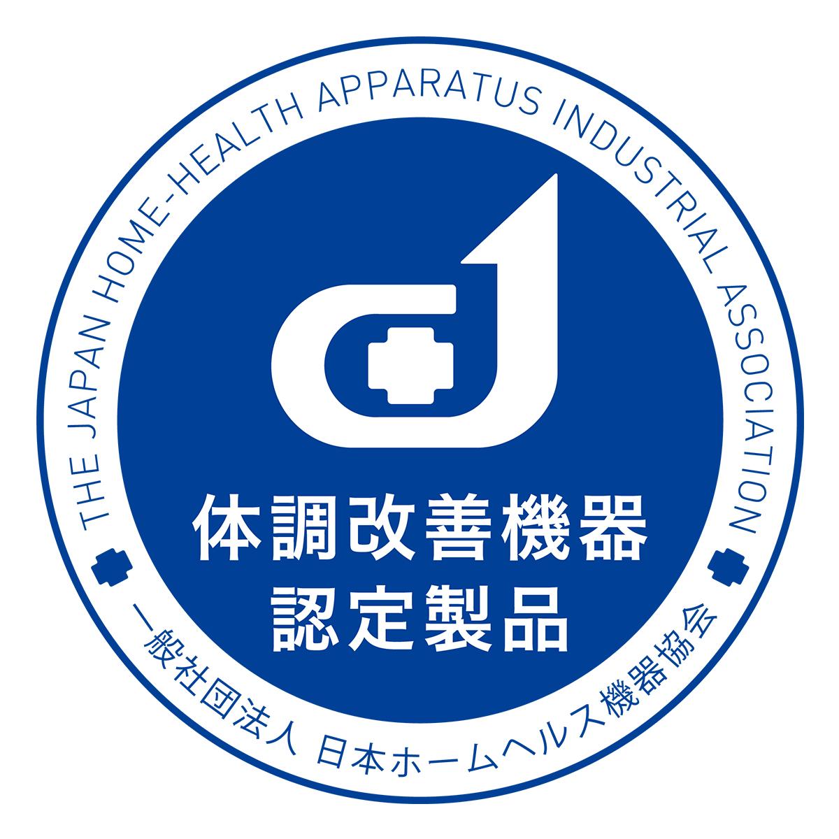 一般社団法人日本ホームヘルス機器協会が認めた「体調改善機器認定製品」のストレッチボール|Dr.Air 3Dコンディショニングボール