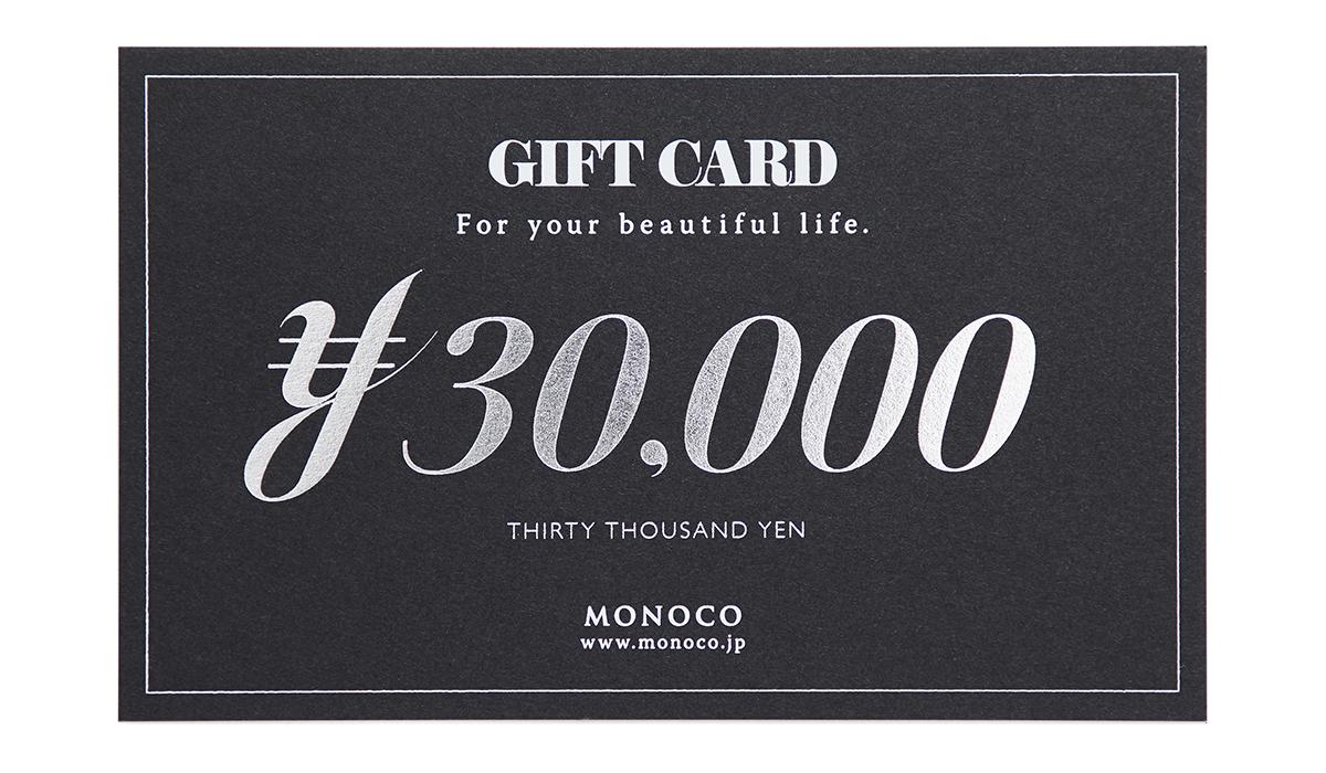 MONOCO ギフトカード ラッピング