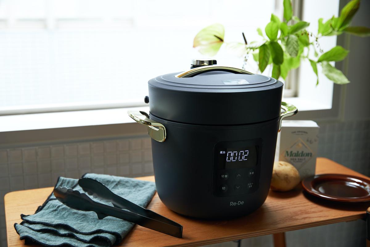 「圧力調理」「スロー調理」「温め調理」の3つの基本機能で、下ごしらえも、おまかせ調理も大得意「アシスト調理器・電気圧力鍋」|Re-De Pot(リデ ポット)