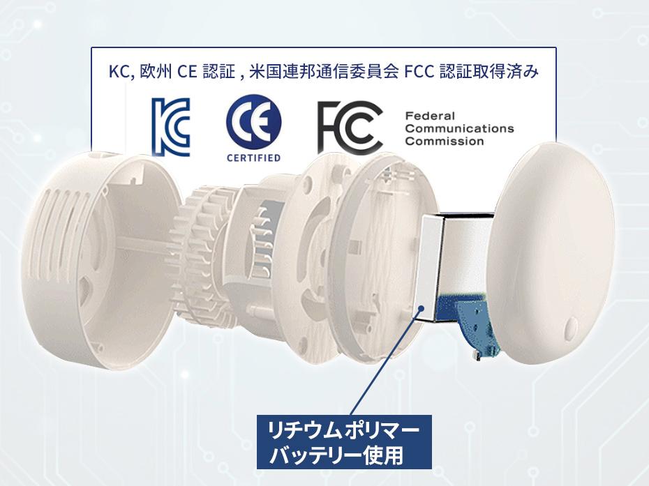 安全性の高いリチウムポリマーバッテリー(1,200mAh)を両端に内蔵。欧州CE認証・米国連邦通信委員会FCC認証・KCを取得済みです。「羽根なし扇風機」|FLEX