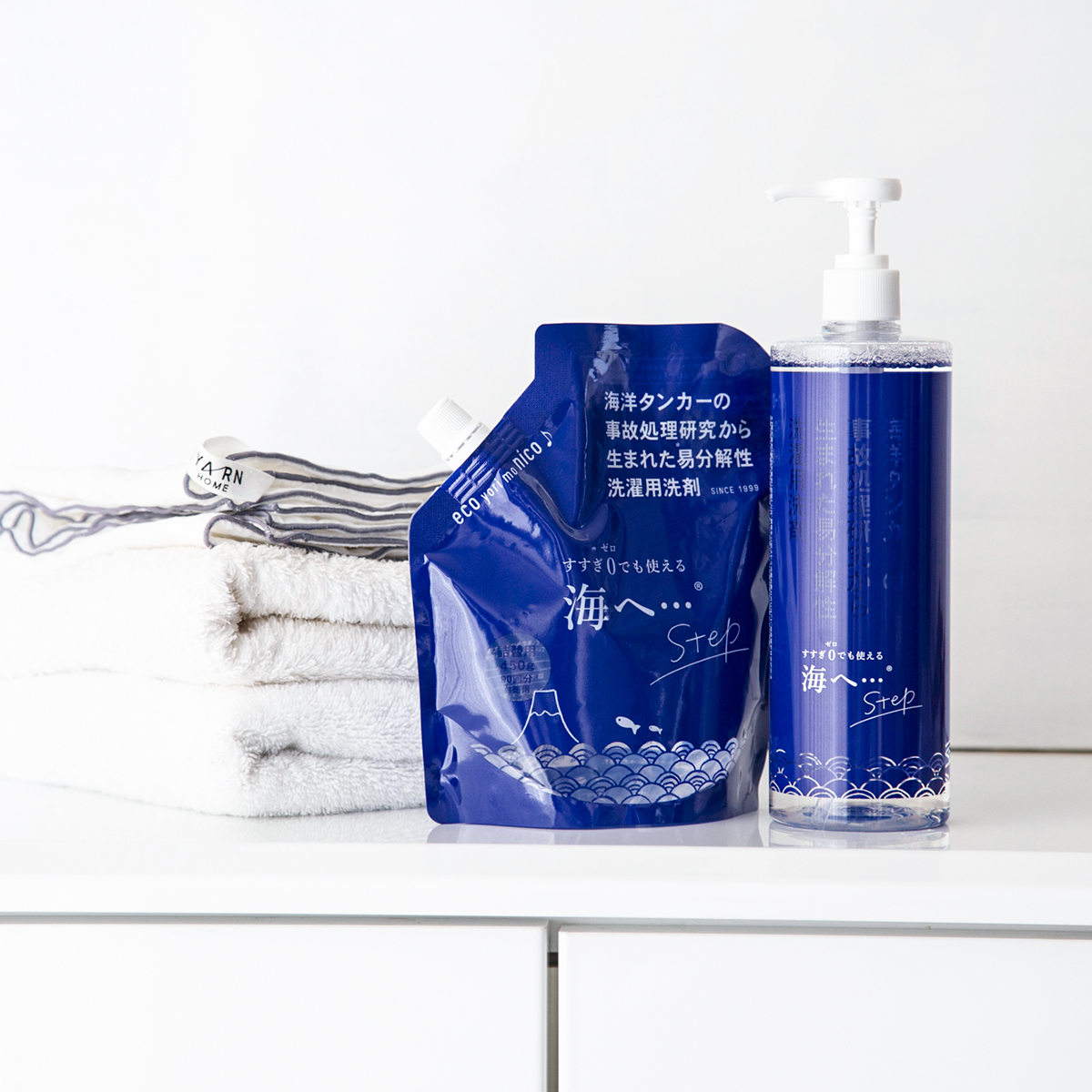 少量で綿もシルクもダウンや防水透湿性のあるレインウェアも洗える環境に優しい洗剤|海へ…Step