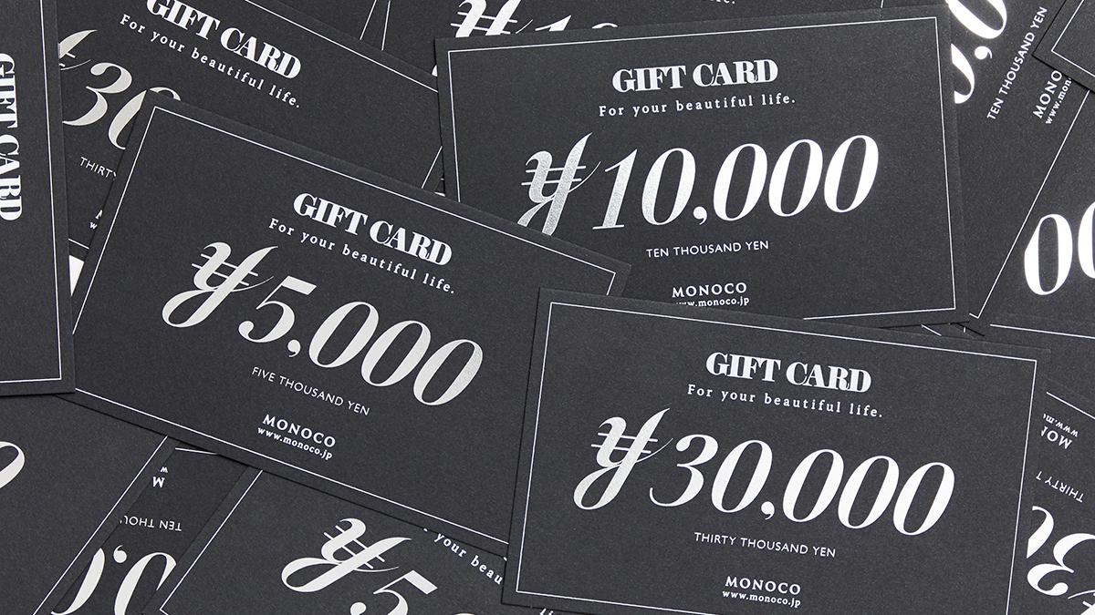 MONOCO ギフトカード 贈り物