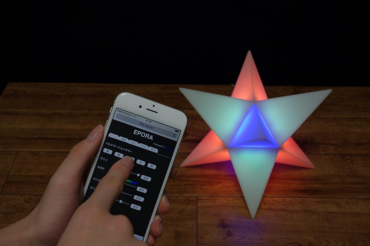 iPhoneで照明のLEDを設定できる、おしゃれライト