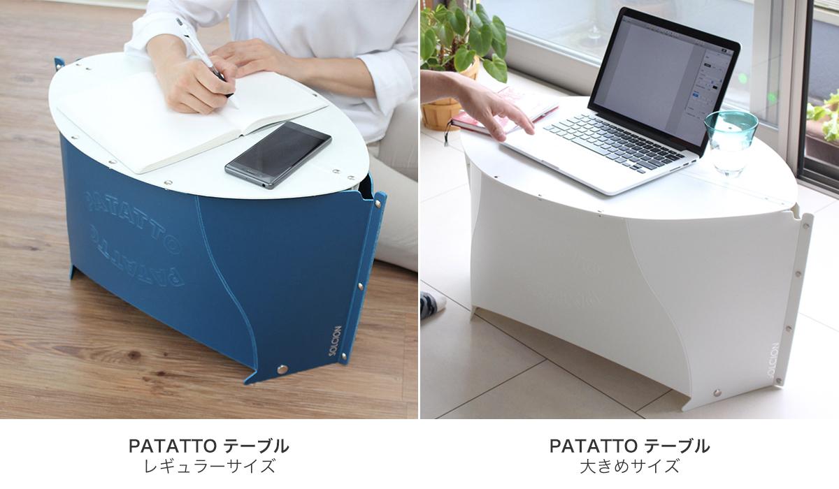 お花見会場やピクニックでテーブルとイスのセットを気軽に作ることが出来る、薄さ3センチに畳めるイスとテーブル|PATATTO