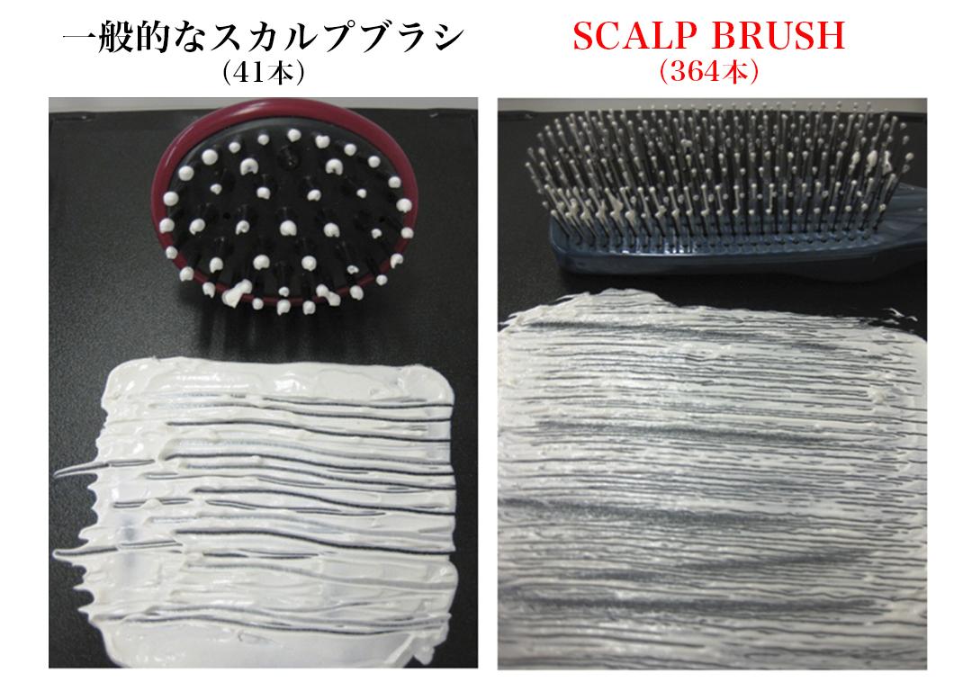 いままでの指洗いでは、味わえない爽快感。一般的なシャンプーブラシとも、洗い心地が違います。スカルプブラシ(育毛ブラシ)|SCALP BRUSH(スカルプブラシ)