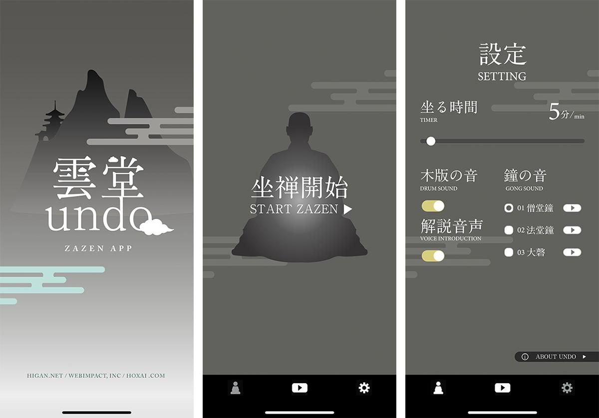 坐禅蒲団(坐蒲)・瞑想用クッションと一緒に使いたい、禅寺の臨場感を味わえるアプリ「雲堂(undo)」| ZAF(ザフ)
