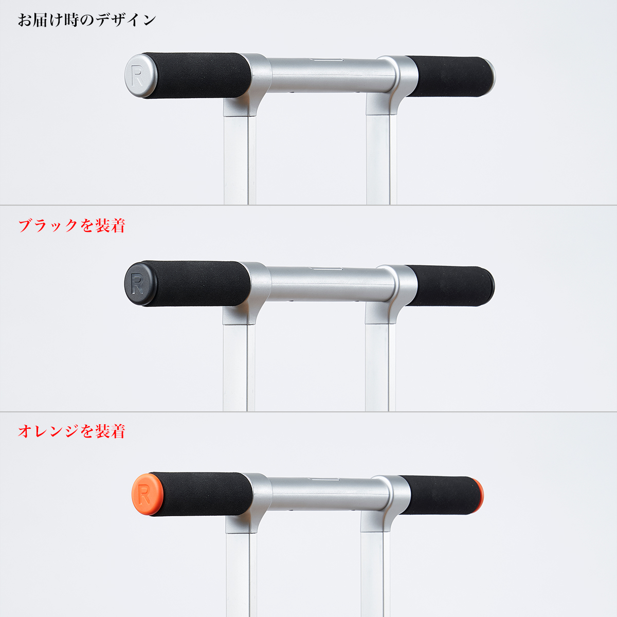 R TRUNK|愛用スーツケースを好きな配色にカスタマイズ!TTハンドルの横顔を気分に合わせて付替えできる「ハンドル用キャップ」|RAWROW