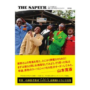 THE SAPEUR(サプール)コンゴで出会った世界一おしゃれなジェントルマン | 写真集