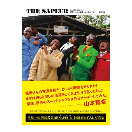 世界一お洒落な紳士「サプール」の写真集 THE SAPEUR(サプール)コンゴで出会った世界一おしゃれなジェントルマン   写真集