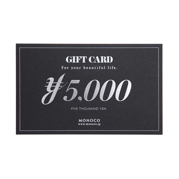 5,000円 | MONOCOギフトカード(専用封筒・リボン包装)