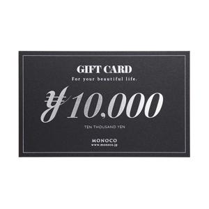 10,000円 | MONOCOギフトカード(専用封筒・リボン包装)