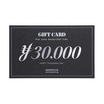 30,000円 | MONOCOギフトカード(専用封筒・リボン包装)