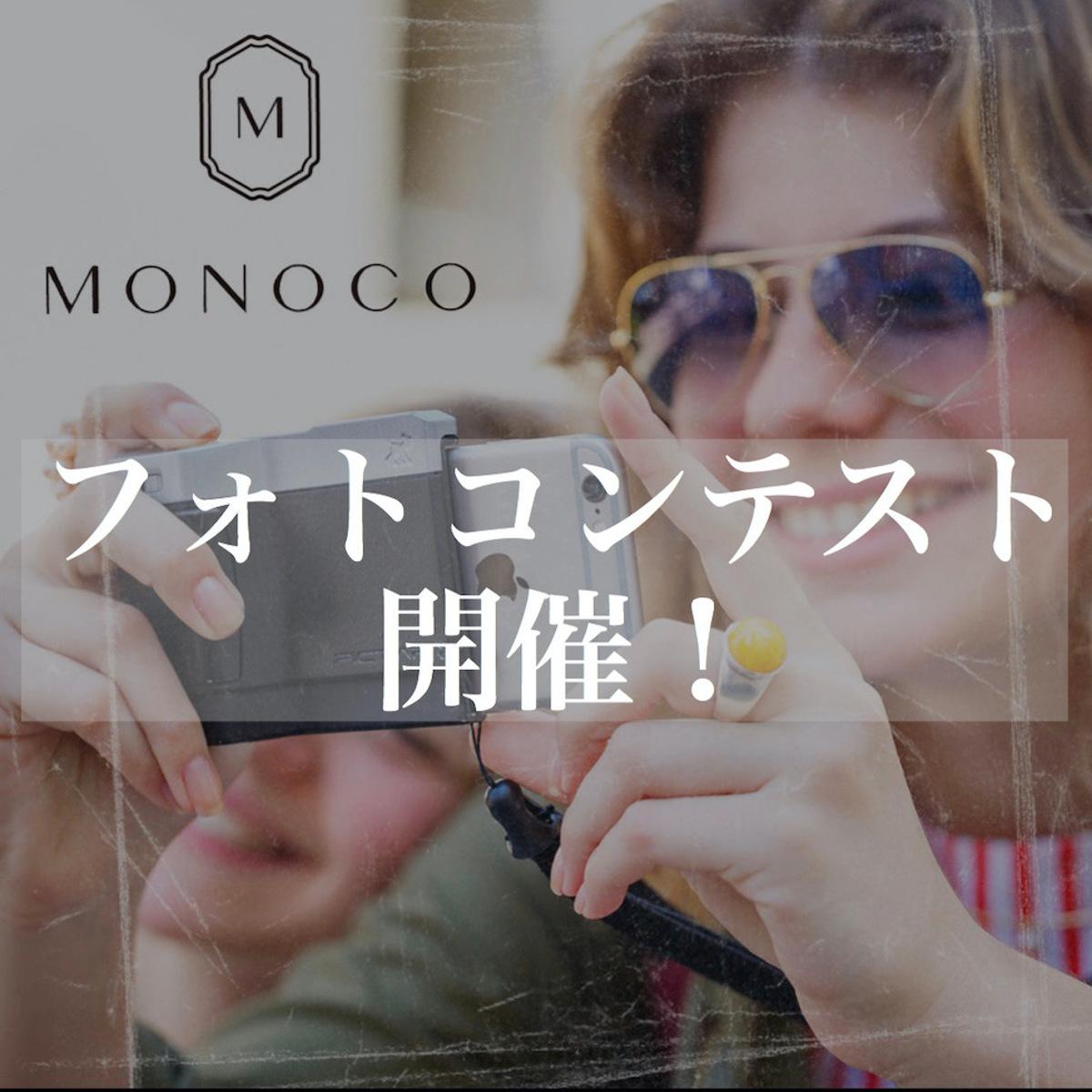 MONOCOフォトコンテスト開催!