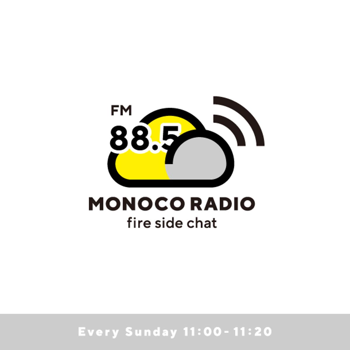 MONOCOの公式ラジオ番組が 4/4(日)スタート!